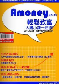Amoney財經e周刊 2014/12/08 [第108期]:輕鬆致富 大錢小錢一把抓