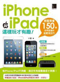 iPhone與iPad這樣玩才有趣!:輕鬆學會150個你早該會的超實用技巧