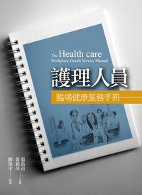 護理人員:臨場服務手冊
