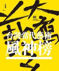 大寫藝:台灣當代藝術風神榜