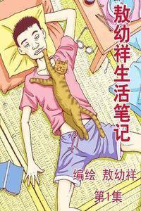 一隻叫做扁食的貓:敖幼祥生活筆記
