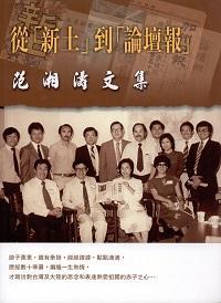 從「新土」到「論壇報」:范湘濤文集