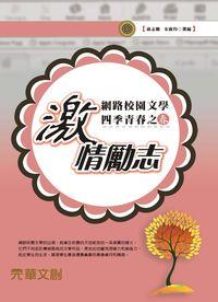 網路校園文學四季青春之春:激情勵志
