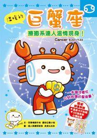 溫暖的巨蟹座:療癒系達人溫情現身!