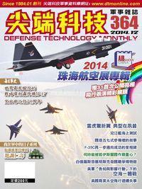 尖端科技軍事雜誌 [第364期]:2014珠海航空展專輯