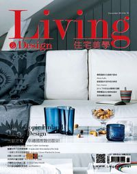 Living & design 住宅美學 [第70期]:微觀芬蘭.幸福國度裡的設計