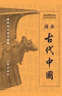 漫步古代中國
