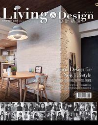 Living & design 設計精選. 2012