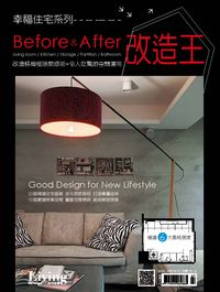 Living & Design:Before & After改造王. 2013