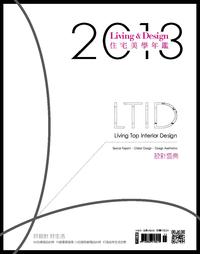 Living & design 住宅美學年鑑. 2013