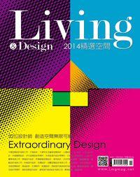 Living & design 精選空間. 2014
