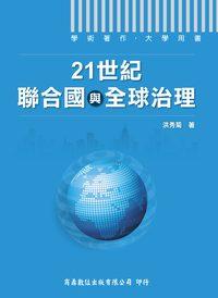 21世紀聯合國與全球治理