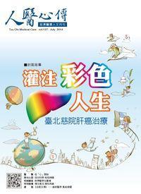 人醫心傳:慈濟醫療人文月刊 [第127期]:灌注彩色人生