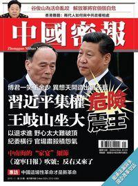 中國密報 [總第28期]:習近平集權 危險 王岐山坐大 震主