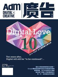 廣告雜誌 [第278期]:Digital‧Love