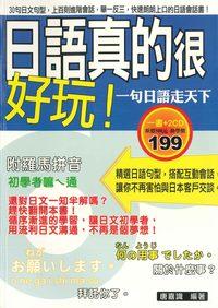 日語真的很好玩 [有聲書]:一句日語走天下