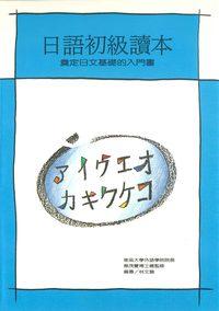 日語初級讀本:奠定日文基礎的入門書