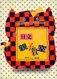 日文親子教室