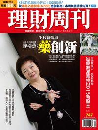 理財周刊 2014/12/19 [第747期]:藥創新