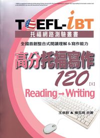 TOEFL-iBT高分托福寫作120. Ⅰ