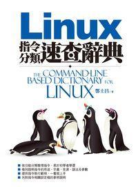 Linux指令分類速查辭典