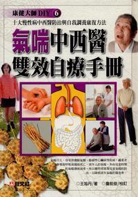 氣喘中西醫雙效自療手冊