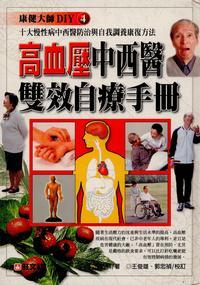 高血壓中西醫雙效自療手冊