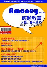 Amoney財經e周刊 2014/12/22 [第110期]:輕鬆致富 大錢小錢一把抓