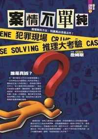 案情不單純!:犯罪現場推理大考驗