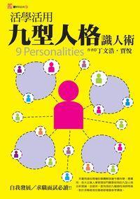 活學活用九型人格識人術