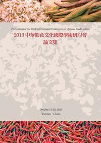 中華飲食文化國際學術研討會論文集. 2013