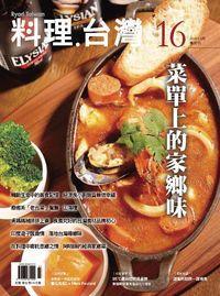 料理.台灣 [第16期]:菜單上的家鄉味