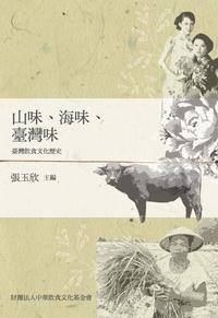 山味、海味、臺灣味:臺灣飲食文化歷史