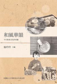 和風華韻:中日飲食文化的交融