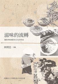 滋味的流轉:遷徙與地域飲食文化的形成