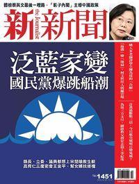 新新聞 2014/12/25 [第1451期]:泛藍家變 國民黨爆跳船潮