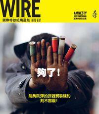 WIRE國際特赦組織通訊 [第43卷第2期]:夠了!