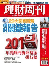 理財周刊 2014/12/26 [第748-749期]:20大影響因素 理財關鍵報告