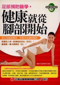足部預防醫學.健康就從腳部開始