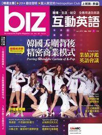 biz互動英語 [第133期] [有聲書]:韓國天團背後的精密商業模式