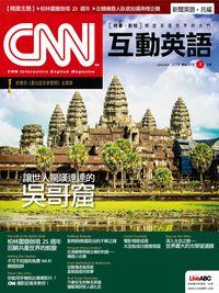 CNN互動英語 [第172期] [有聲書]:讓世人驚嘆連連的吳哥窟