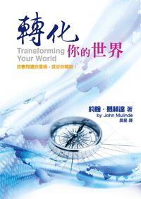 轉化你的世界:改變周遭的環境,就從你開始!