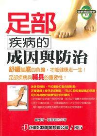 足部疾病的成因與防治