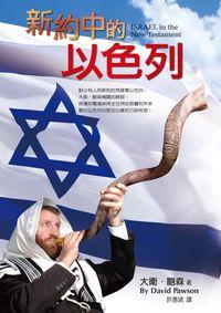 新約中的以色列