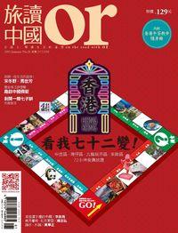 Or旅讀中國 [第35期]:香港