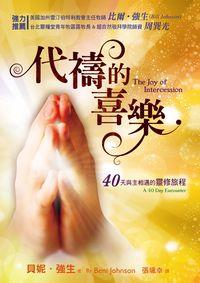 代禱的喜樂:40天與主相遇的感動歷程