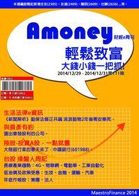 Amoney財經e周刊 2014/12/29 [第111期]:輕鬆致富 大錢小錢一把抓