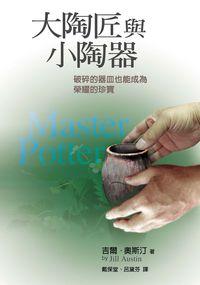 大陶匠與小陶器:破碎的器皿也能成為榮耀的珍寶