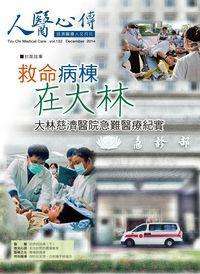 人醫心傳:慈濟醫療人文月刊 [第132期]:救命病棟在大林