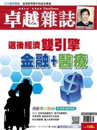 卓越雜誌 [第345期]:選後經濟雙引擎 金融+醫療